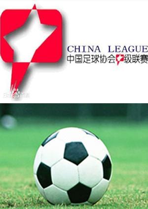 中国足球协会甲级联赛