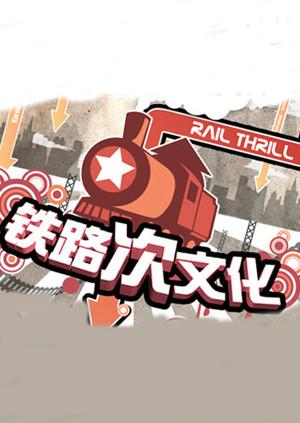 铁路次文化