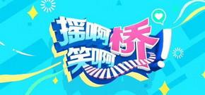 23日13:00刘烨靳梦佳混搭出火花