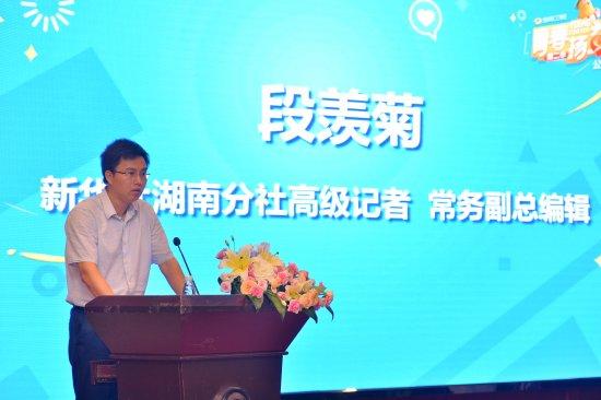 新华社湖南分社高级记者、常务副总编辑段羡菊点评作品