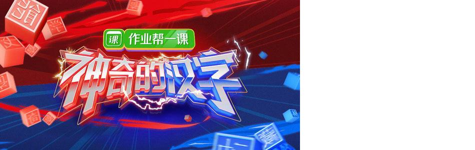 《神奇的汉字》周一至周四19:30播出