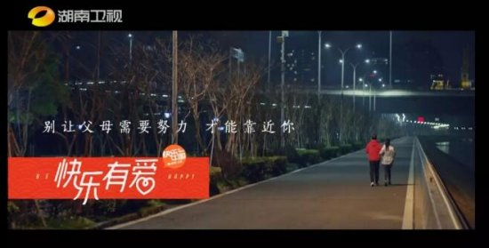 """""""快乐有爱""""系列公益广告"""