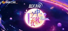 9月21日19:50陪伴式共赏月圆之美